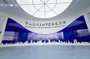 馆藏一座城,遍阅华山史——华山文化与城市更新展览馆盛大开放