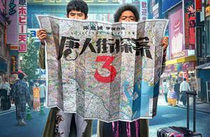 """《唐人街探案3》又来了!王宝强刘昊然能否揭开""""Q""""的神秘面纱?"""