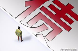 信用债违约引发连锁反应!债基市场面临大额赎回风险,何时进场更安全?