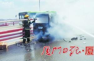 面包车起火停在海沧大桥中央!消防十分钟扑灭明火