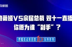 """李佳琦薇娅VS家居总裁 双十一直播卖货,你愿为谁""""剁手""""?"""