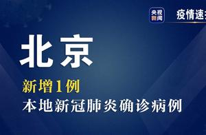 北京新增1例本地确诊病例 为顺义某公司员工