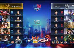 KPL:WB.TS零封重庆QGhappy提前锁定季后赛席位