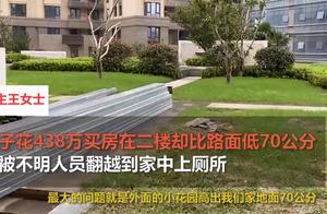 糟心!女子438万买新房变公厕,在2楼却比室外路面低70公分