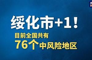 黑龙江绥化市+1!目前全国共有76个中风险地区