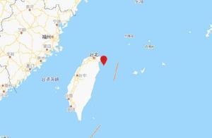 中国台湾地区附近发生4.8级左右地震