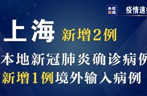 上海22日新增2例本地新冠肺炎确诊病例 新增1例境外输入病例