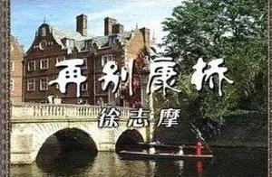 《再别康桥》作者 徐志摩 朗诵 王一曼