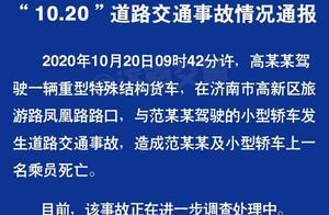 警方通报!济南高新区一路口水泥车侧翻压扁轿车致两人死亡