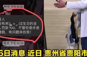 贵阳:员工拒绝参加同事生日宴被罚!经理:不这样以后再办谁会来