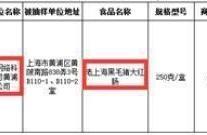盒马鲜生所售大红肠两项微生物指标不合格 大肠菌群最多超标85倍!