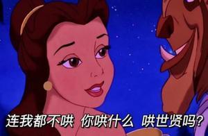 迪斯尼公主搞笑文案:没事别拍我,不然我还以为是爱情来了呢