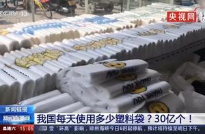 外卖、快递…我国每日使用塑料袋约30亿个