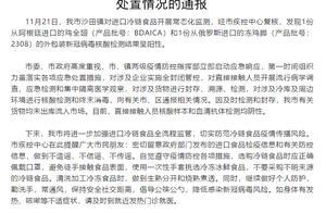 东莞市2份进口冷链食品样本外包装新冠核酸检测呈阳性