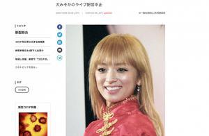 日本知名女星滨崎步成新冠密切接触者