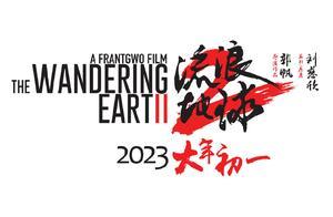《流浪地球2》定档,吴京强势回归,神秘天王有望加盟?