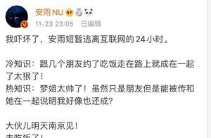 """安雨否认与赵梦恋爱,一起聚个餐吃个饭就""""被恋情"""",真的太难了"""