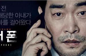 韩国电影《电话》,明明是想救妻子,却变成了杀妻凶手!