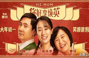 《李焕英》票房破10亿,它的格局明显在《夏洛特烦恼》之上。