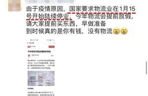 杭州朋友圈疯传,1月15日起快递停运?多家公司的回应来了