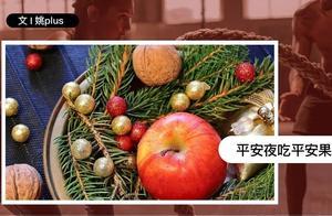 圣诞里的平安果,平平无奇却好处多多