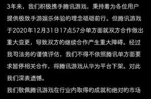 华为全面下架腾讯游戏,双方均作出官方声明
