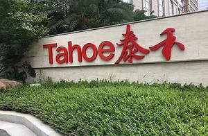 地产新闻联播丨泰禾集团公布八起诉讼、仲裁案件进展情况 对利润影响暂无法估计
