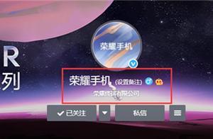 华为售出荣耀,总裁赵明微博同步改认证