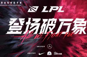 竞技宝LOL:FPX对阵LNG前瞻 Bo面临顶级考验