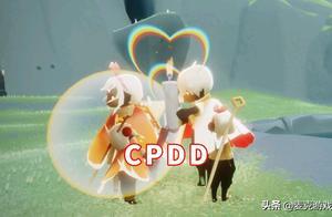 光遇:CPDD不卡性别?玩家只是想找工具人,并不是谈恋爱
