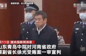 河南原副省长徐光受贿1200余万元 被判有期徒刑11年