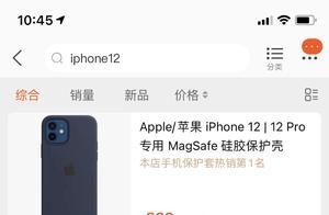 原因不明!苹果天猫旗舰店突然下架iphone12/12Pro
