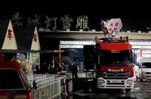 事故原因详细情况公布,涉及太原台骀山火灾和临汾饭店坍塌