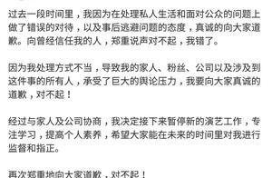 黄俊捷道歉,暂停演艺工作,有网友表示请直接退圈