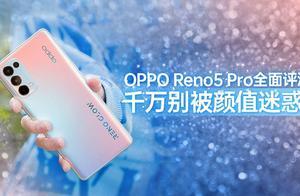 OPPO Reno5:别被颜值迷惑,这更是大众想要的视频手机