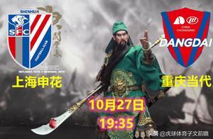 """上海申花VS重慶當代:雞肋!主將放馬南山,""""神奇四瞎""""當道"""