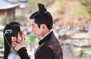 《如意芳霏》:徐晋傅容大婚第二天就要合离?肃王:你认真的?