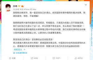 孙杨回应遭禁赛8年:震惊愤怒!坚信自己的清白