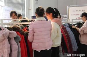 """河南高校为贫困生提供棉衣 十种款式避免领衣服学生""""被识别"""""""