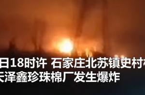 突发!石家庄一珍珠棉厂爆炸,造成7死1伤惨剧