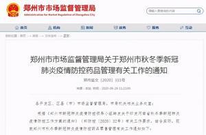 郑州疫情防控最新通知