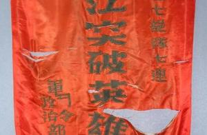 """这面奖旗,见证志愿军打过""""三八线"""""""
