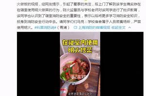 上海某高校学生发做饭视频,网友纷纷举报,消防顺着网线找上门了