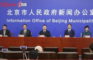 北京发布会汇总|通报新增1+1轨迹,乘坐网约车有新要求