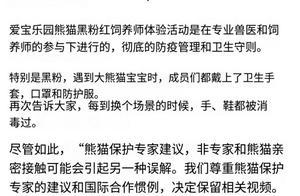 绝大多数blackpink粉丝对粉墨违规接触熊猫的态度和做法