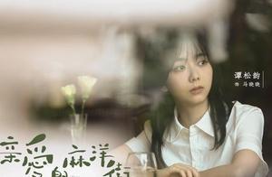 谭松韵今年第四部剧定档了,同样是三人行,这次女主选择的是男二