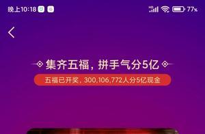 2021支付宝集五福正式开奖,拼手气分5亿我中了1.6元