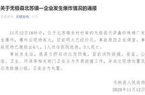 河北无极县北苏镇一企业发生爆炸致3人死亡 事故原因正调查