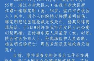 警方通报:广东湛江男子砍人后坠楼砸中行人,3人均身亡