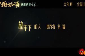 贺岁档来了,刘德华主演的电影来袭,今天发布预告片